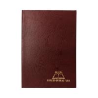 Książka korespondencyjna A4/300 brązowa Warta
