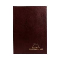 Książka korespondencyjna A4/192 brązowa Warta